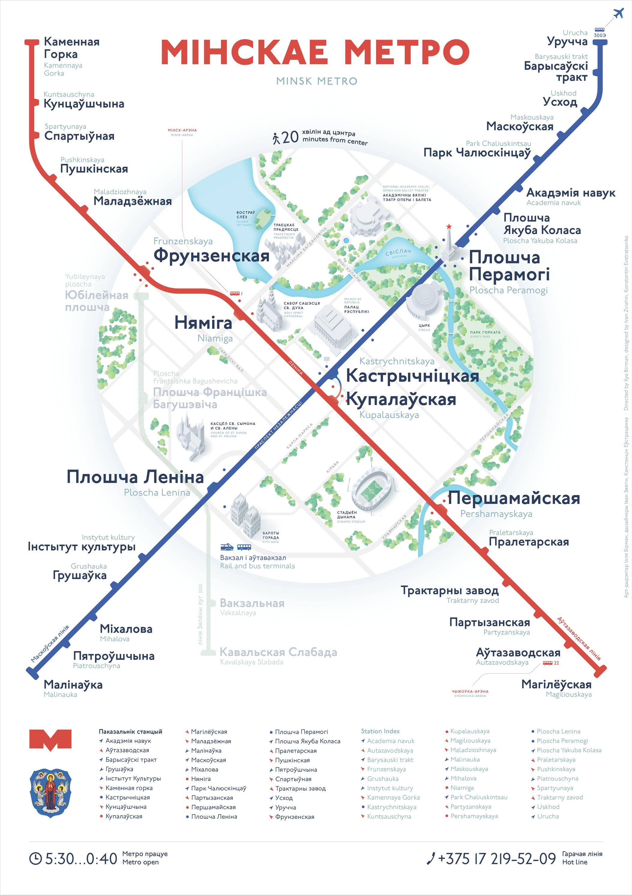 Интерактивныя схема метро