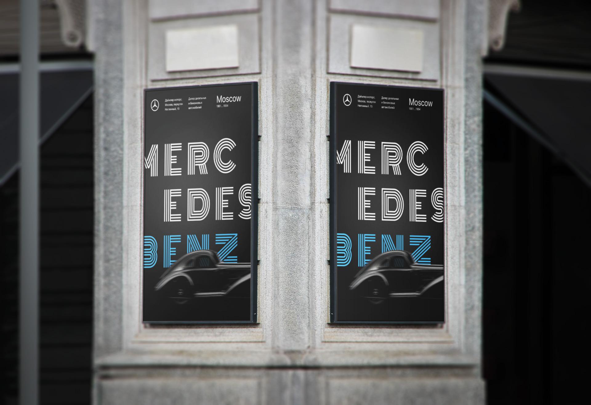Плакат Mercedes Benz